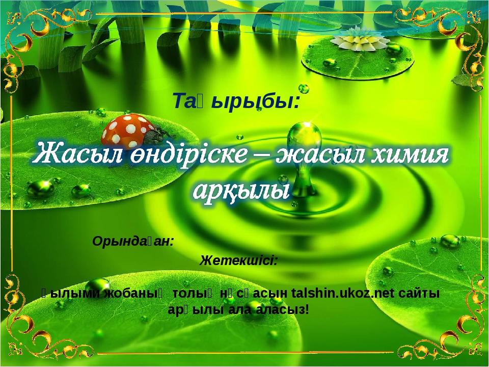 Тақырыбы: Орындаған: Жетекшісі: Ғылыми жобаның толық нұсқасын talshin.ukoz.ne...
