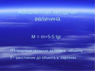 Абсолютная звездная величина M = m+5-5 lgr m-видимая звездная величина объект
