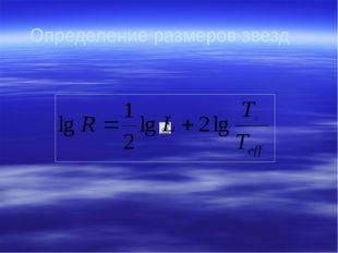 Определение размеров звезд