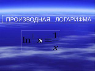 ПРОИЗВОДНАЯ ЛОГАРИФМА