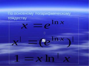 По основному логарифмическому тождеству