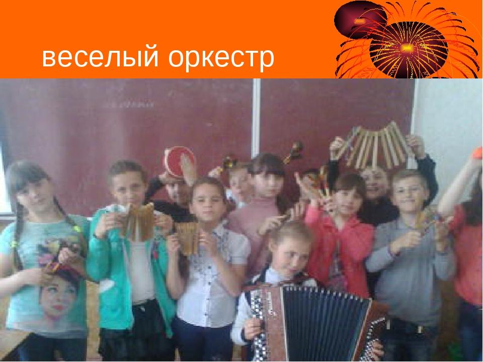 веселый оркестр