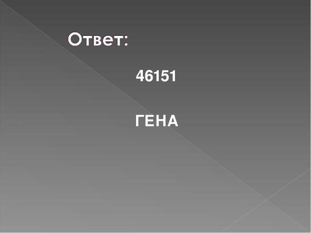 46151 ГЕНА