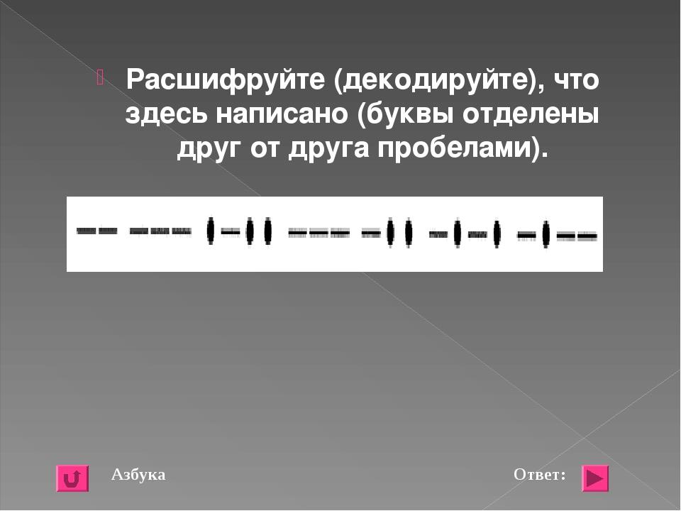 Расшифруйте (декодируйте), что здесь написано (буквы отделены друг от друга п...