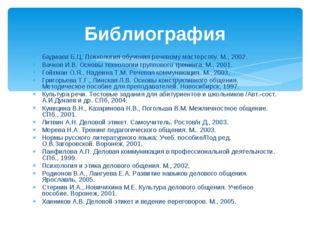 Бадмаев Б.Ц. Психология обучения речевому мастерству. М., 2002. Вачков И.В. О