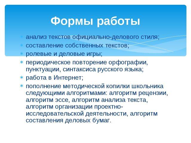 анализ текстов официально-делового стиля; составление собственных текстов; ро...