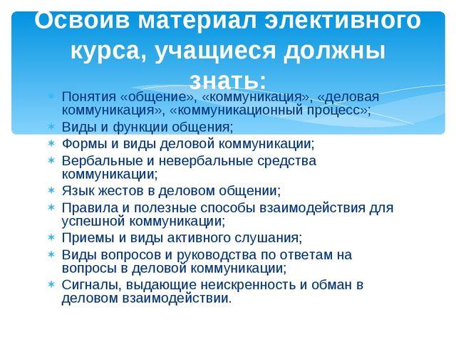 Понятия «общение», «коммуникация», «деловая коммуникация», «коммуникационный...
