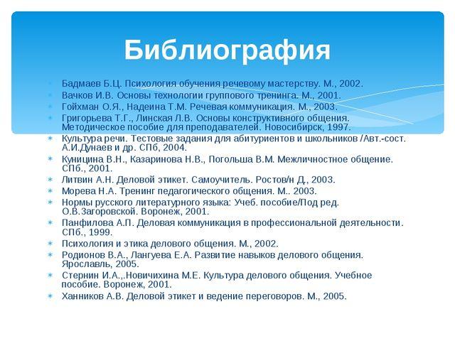 Бадмаев Б.Ц. Психология обучения речевому мастерству. М., 2002. Вачков И.В. О...