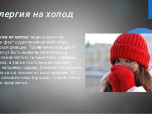 Аллергия на холод Аллергия на холод:медики долго не признавали факт существ