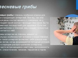 Плесневые грибы Плесневые грибы:плесень особенно опасна для людей, уже стра
