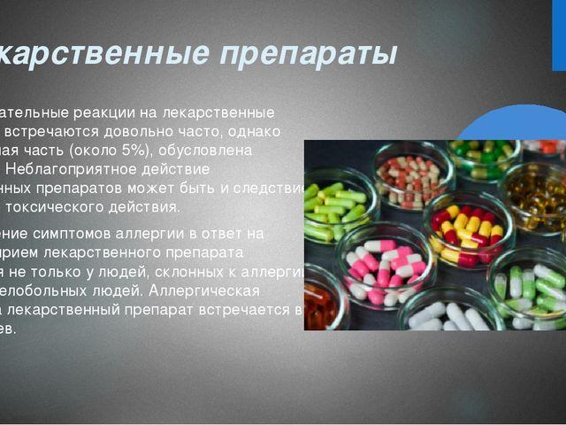 Лекарственные препараты Нежелательные реакции на лекарственные препараты вст...