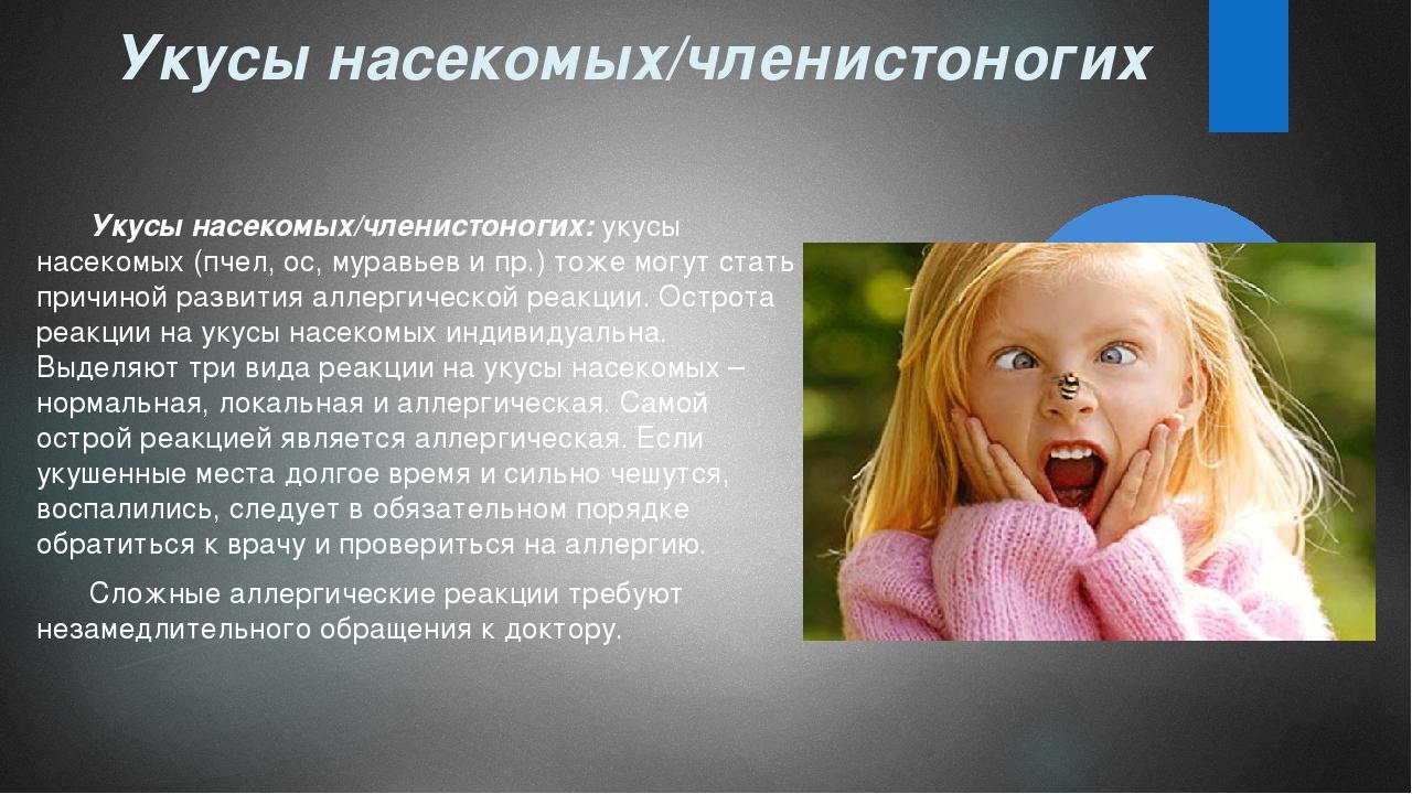 Укусы насекомых/членистоногих Укусы насекомых/членистоногих:укусы насекомых...