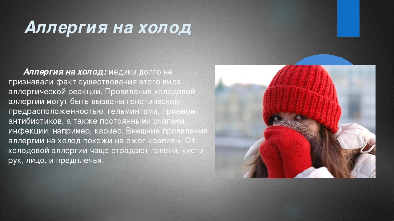 Аллергия на холод Аллергия на холод:медики долго не признавали факт существ...