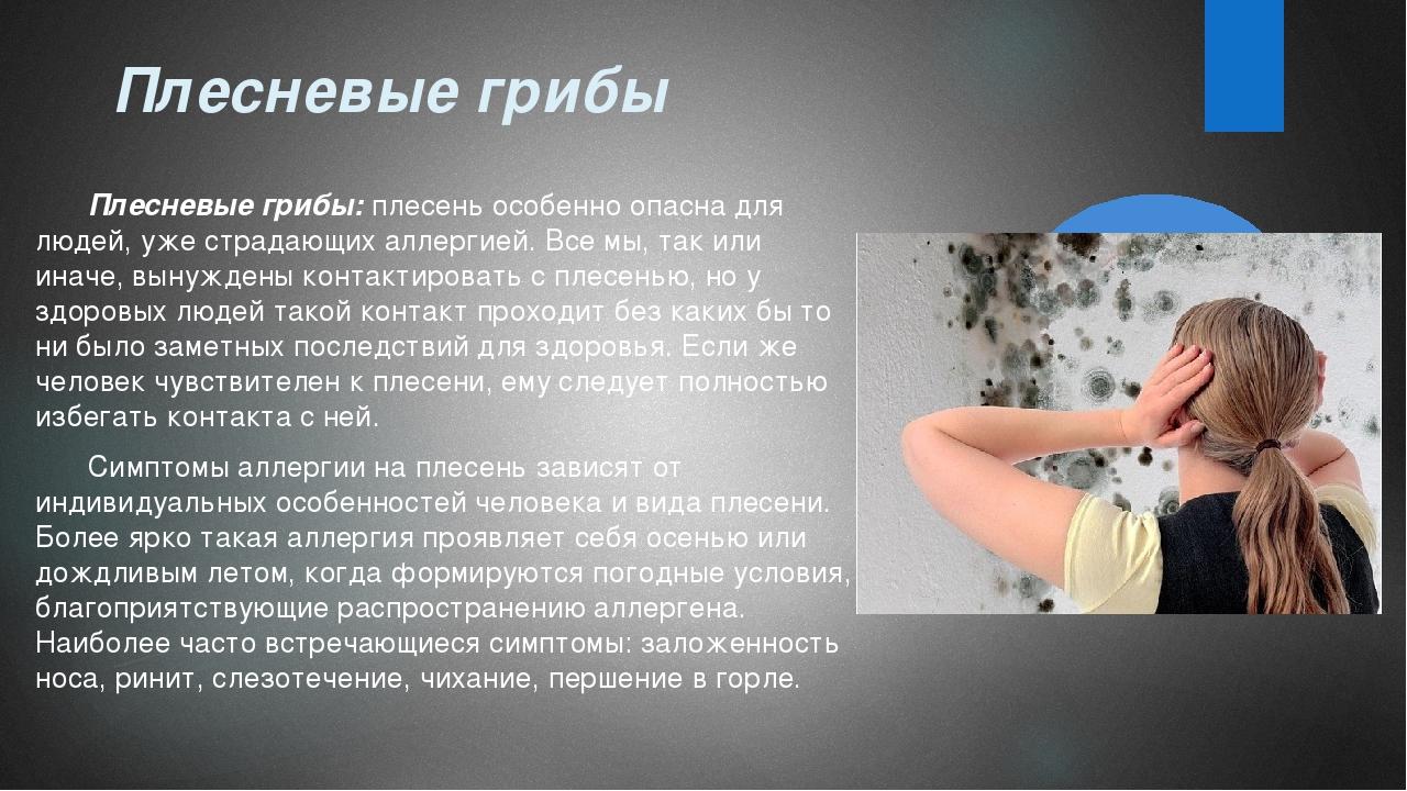 Плесневые грибы Плесневые грибы:плесень особенно опасна для людей, уже стра...