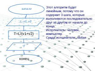 Этот алгоритм будет линейным, потому что он содержит 3 шага, которые выполняю