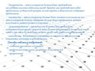 дискретность – запись алгоритма должна быть представлена последовательностью
