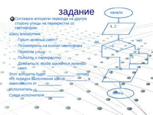 Циклический - это такой алгоритм, в котором определенная последовательность ш