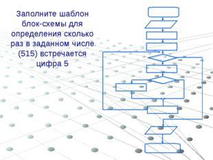 ЭТАПЫ РЕШЕНИЯ ЗАДАЧ НА ЭВМ Постановка задачи. Математическая модель. 3. Конст