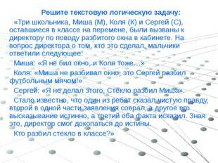 Решите текстовую логическую задачу: «Три школьника, Миша (М), Коля (К) и Серг