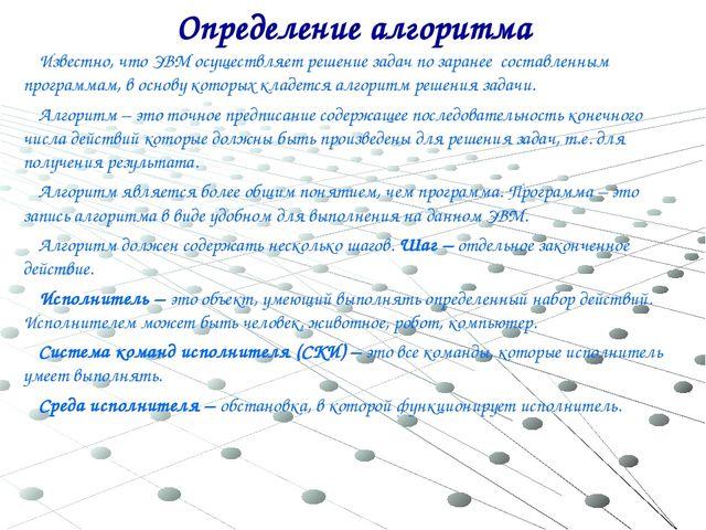 Определение алгоритма Известно, что ЭВМ осуществляет решение задач по заранее...