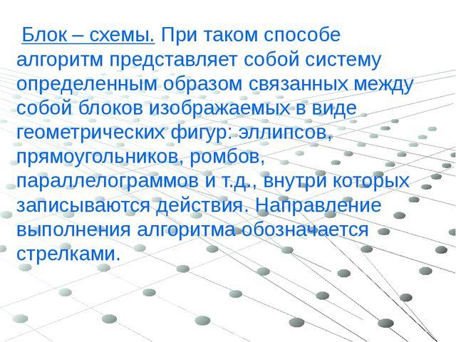 Блок – схемы. При таком способе алгоритм представляет собой систему определен...