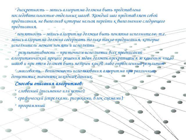 дискретность – запись алгоритма должна быть представлена последовательностью...