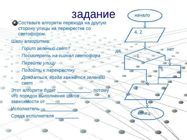 Циклический - это такой алгоритм, в котором определенная последовательность ш...