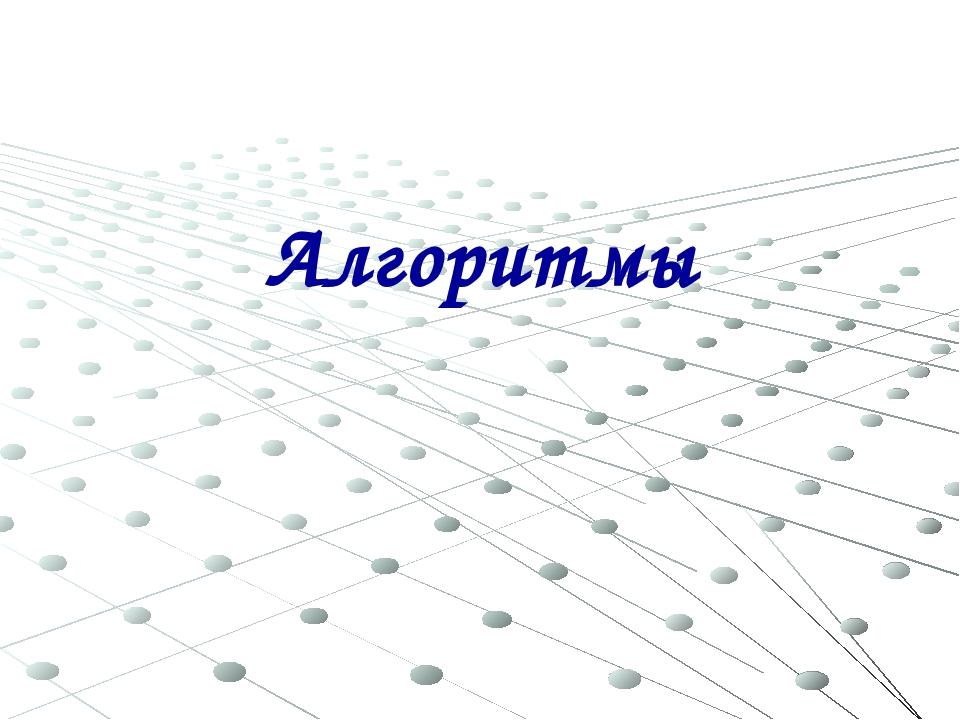 задание Составьте алгоритм перехода на другую сторону улицы на перекрестке со...