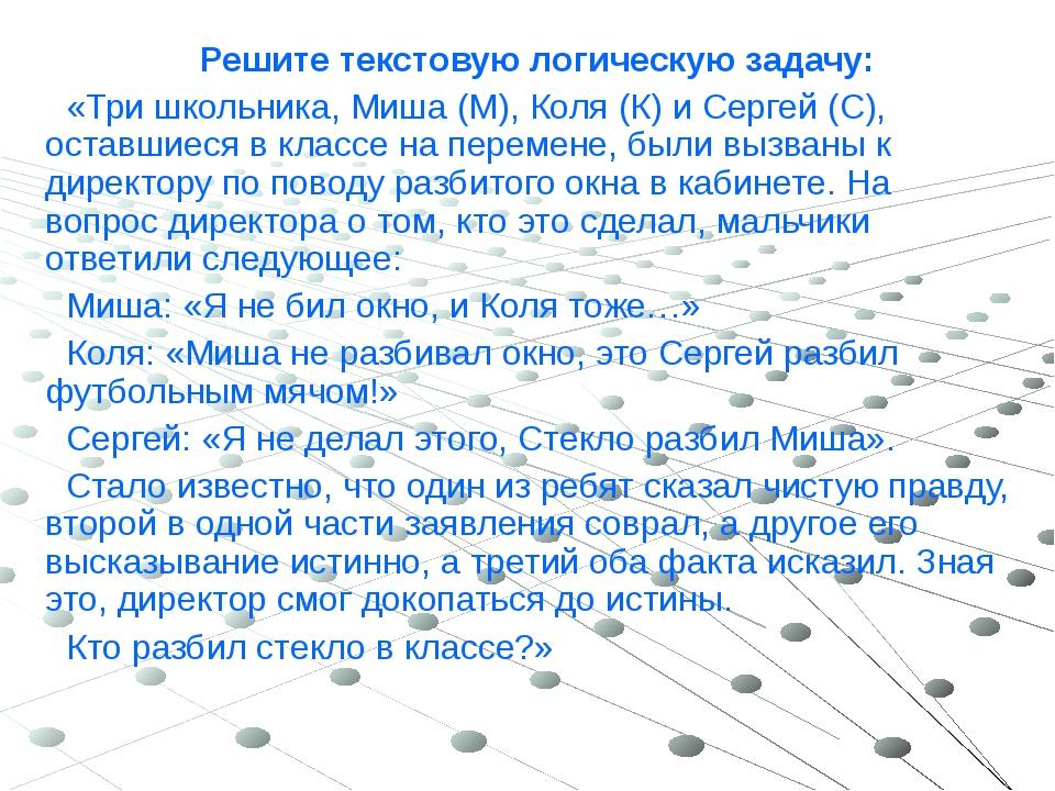 Решите текстовую логическую задачу: «Три школьника, Миша (М), Коля (К) и Серг...