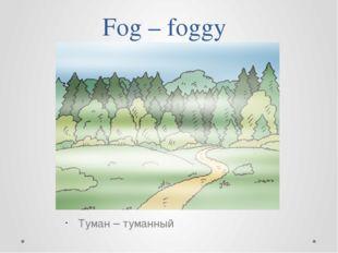 Fog – foggy Туман – туманный