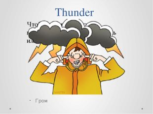 Thunder Гром