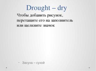 Drought – dry Засуха – сухой