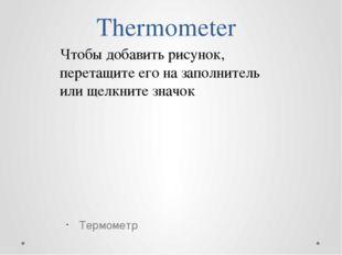 Thermometer Термометр