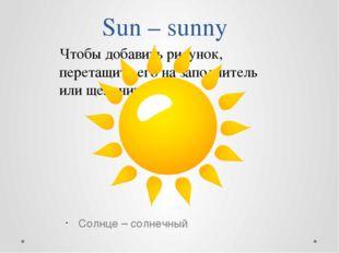 Sun – sunny Солнце – солнечный