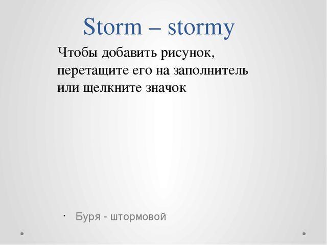 Storm – stormy Буря - штормовой