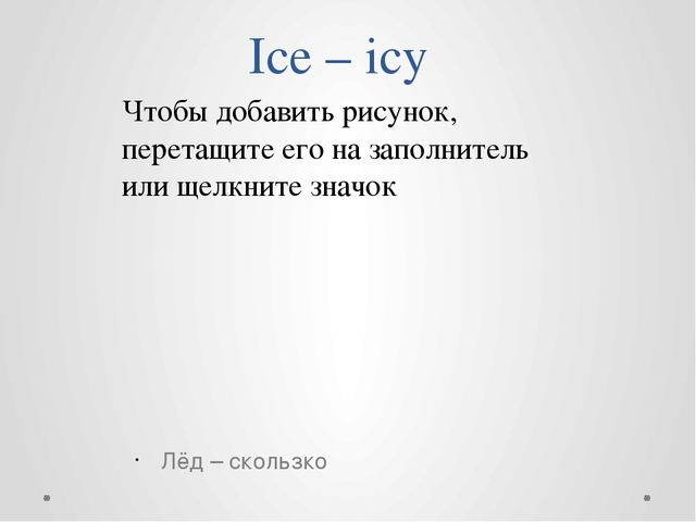 Ice – icy Лёд – скользко