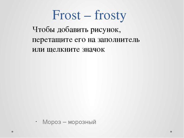 Frost – frosty Мороз – морозный