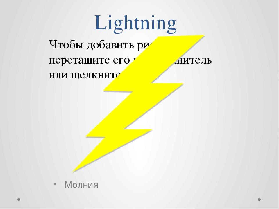 Lightning Молния