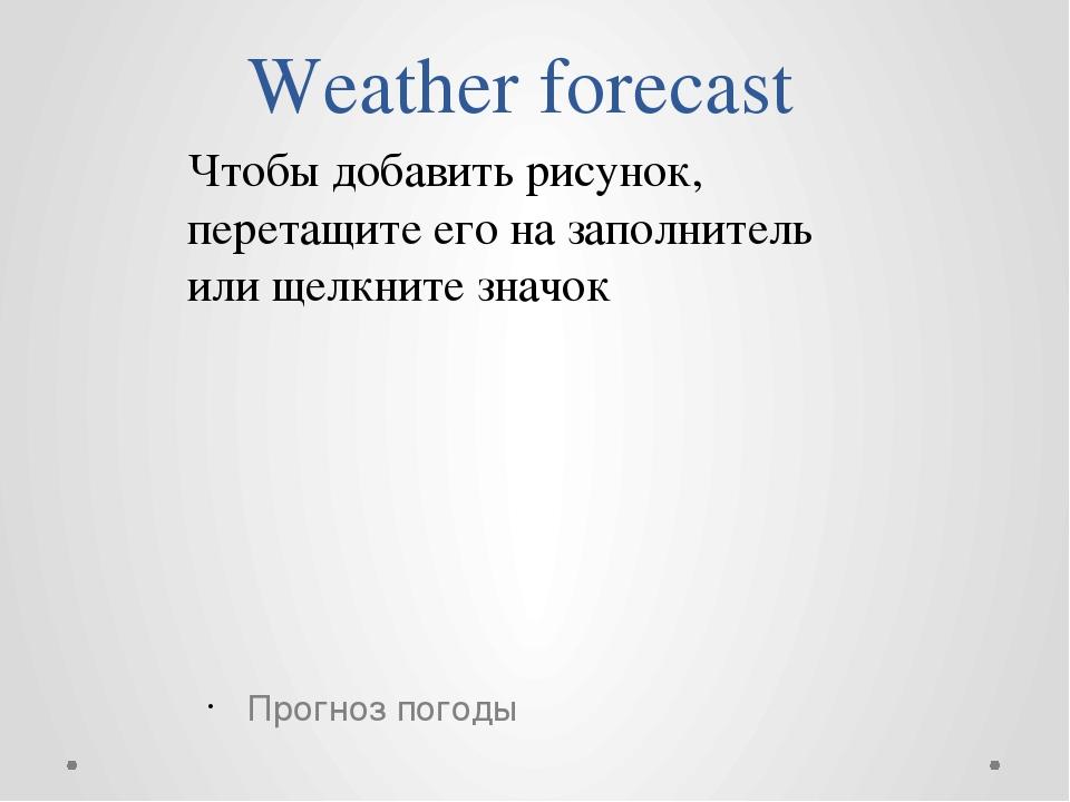 Weather forecast Прогноз погоды