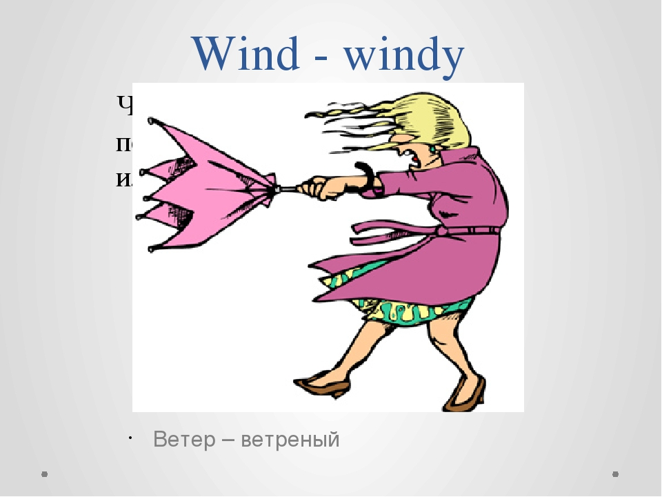 Wind - windy Ветер – ветреный