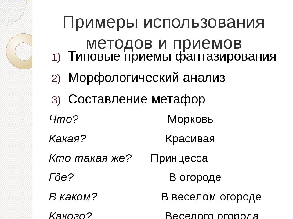 Примеры использования методов и приемов Типовые приемы фантазирования Морфоло...