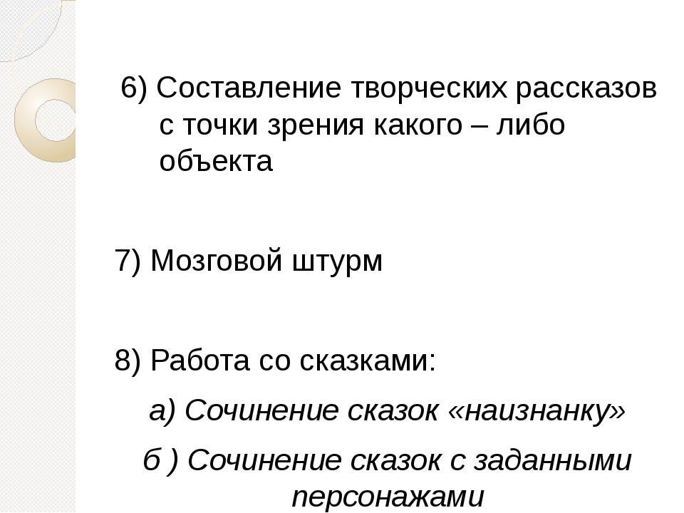 6) Составление творческих рассказов с точки зрения какого – либо объекта 7) М...