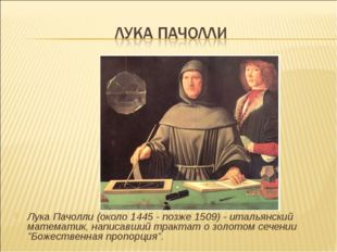 Лука Пачолли (около 1445 - позже 1509) - итальянский математик, написавший тр