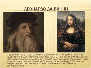 Портрет Монны Лизы (Джоконды) был написан Леонардо да Винчи (1452- 1519) гени