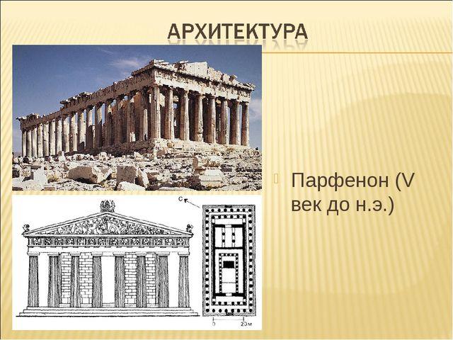 Парфенон (V век до н.э.)
