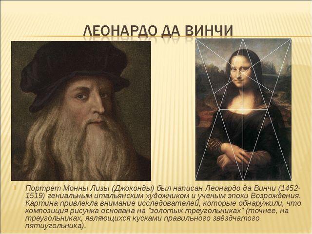 Портрет Монны Лизы (Джоконды) был написан Леонардо да Винчи (1452- 1519) гени...
