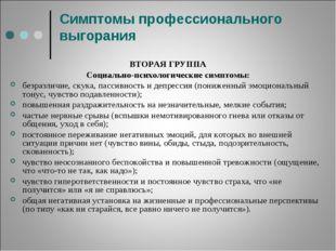 Симптомы профессионального выгорания ВТОРАЯ ГРУППА Социально-психологические