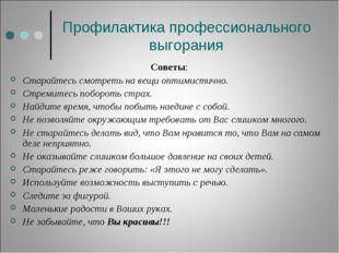 Профилактика профессионального выгорания Советы: Старайтесь смотреть на вещи