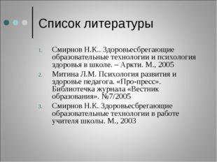 Список литературы Смирнов Н.К.. Здоровьесбрегающие образовательные технологии