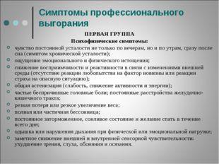 Симптомы профессионального выгорания ПЕРВАЯ ГРУППА Психофизические симптомы: